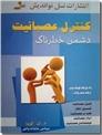 خرید کتاب کنترل عصبانیت از: www.ashja.com - کتابسرای اشجع