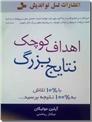 خرید کتاب اهداف کوچک نتایج بزرگ از: www.ashja.com - کتابسرای اشجع