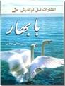 خرید کتاب با بهار از: www.ashja.com - کتابسرای اشجع