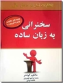 خرید کتاب سخنرانی به زبان ساده از: www.ashja.com - کتابسرای اشجع