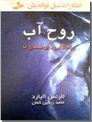 خرید کتاب روح آب از: www.ashja.com - کتابسرای اشجع