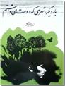 خرید کتاب بار دیگر شهری که دوست می داشتم از: www.ashja.com - کتابسرای اشجع