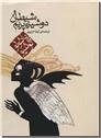 خرید کتاب شیطان و دوشیزه پریم از: www.ashja.com - کتابسرای اشجع
