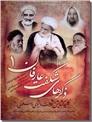 خرید کتاب ذکرهای شگفت عارفان 1و2 از: www.ashja.com - کتابسرای اشجع