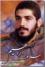 خرید کتاب سلام بر ابراهیم 1 از: www.ashja.com - کتابسرای اشجع