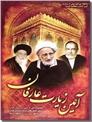 خرید کتاب آیین زیارت عارفان از: www.ashja.com - کتابسرای اشجع