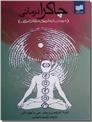 خرید کتاب چاکرا درمانی از: www.ashja.com - کتابسرای اشجع