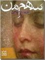 خرید کتاب سهم من - رمان از: www.ashja.com - کتابسرای اشجع