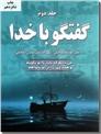 خرید کتاب گفتگو با خدا 2 از: www.ashja.com - کتابسرای اشجع