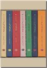 خرید کتاب آتش بدون دود از: www.ashja.com - کتابسرای اشجع