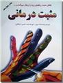 خرید کتاب مثبت درمانی از: www.ashja.com - کتابسرای اشجع