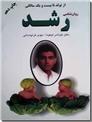 خرید کتاب روانشناسی رشد از: www.ashja.com - کتابسرای اشجع