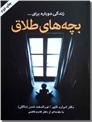 خرید کتاب بچه های طلاق از: www.ashja.com - کتابسرای اشجع