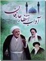 خرید کتاب آداب انتظار عارفان از: www.ashja.com - کتابسرای اشجع
