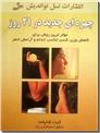 خرید کتاب چهره ای جدید در 21 روز از: www.ashja.com - کتابسرای اشجع