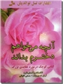 خرید کتاب آنچه می خواهم دخترم بداند از: www.ashja.com - کتابسرای اشجع