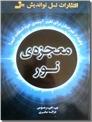 خرید کتاب معجزه نور از: www.ashja.com - کتابسرای اشجع