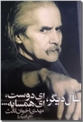 خرید کتاب سال دیگر ای دوست ای همسایه - اخوان از: www.ashja.com - کتابسرای اشجع