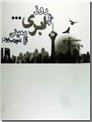 خرید کتاب چند روز ابری از: www.ashja.com - کتابسرای اشجع