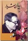 خرید کتاب دیوان شهریار از: www.ashja.com - کتابسرای اشجع