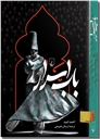 خرید کتاب باب اسرار از: www.ashja.com - کتابسرای اشجع
