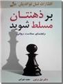 خرید کتاب بر ذهنتان مسلط شوید از: www.ashja.com - کتابسرای اشجع