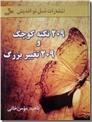 خرید کتاب 209 نکته کوچک و 209 تغییر بزرگ از: www.ashja.com - کتابسرای اشجع