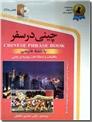 خرید کتاب چینی در سفر از: www.ashja.com - کتابسرای اشجع