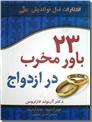خرید کتاب 23 باور مخرب در ازدواج از: www.ashja.com - کتابسرای اشجع