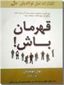 خرید کتاب قهرمان باش از: www.ashja.com - کتابسرای اشجع