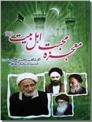 خرید کتاب معجزه محبت اهل بیت - ع از: www.ashja.com - کتابسرای اشجع
