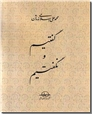 خرید کتاب گفتیم و نگفتیم از: www.ashja.com - کتابسرای اشجع