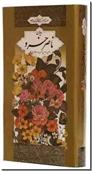 خرید کتاب دیوان ناصر خسرو قبادیانی از: www.ashja.com - کتابسرای اشجع