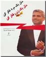 خرید کتاب مثل یک مرد فکر کن مثل یک زن رفتار کن از: www.ashja.com - کتابسرای اشجع