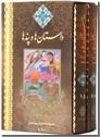 خرید کتاب داستان ها و پندها دو جلدی از: www.ashja.com - کتابسرای اشجع