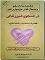 خرید کتاب در جستجوی عشق زندگی - همسریابی از: www.ashja.com - کتابسرای اشجع