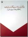 خرید کتاب یک بسته سیگار در تبعید از: www.ashja.com - کتابسرای اشجع