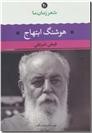 خرید کتاب مثل جوهر در آب از: www.ashja.com - کتابسرای اشجع