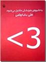 خرید کتاب به شیوه خودشان عاشق می شوند از: www.ashja.com - کتابسرای اشجع