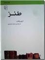 خرید کتاب طنز از: www.ashja.com - کتابسرای اشجع