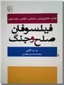 خرید کتاب فیلسوفان صلح و جنگ از: www.ashja.com - کتابسرای اشجع