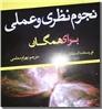 خرید کتاب نجوم نظری و عملی برای همگان از: www.ashja.com - کتابسرای اشجع