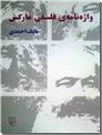 خرید کتاب واژه نامه فلسفی مارکس از: www.ashja.com - کتابسرای اشجع