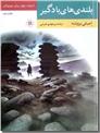 خرید کتاب بلندی های بادگیر از: www.ashja.com - کتابسرای اشجع