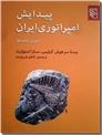 خرید کتاب پیدایش امپراتوری ایران از: www.ashja.com - کتابسرای اشجع