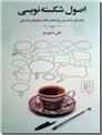 خرید کتاب اصول شکسته نویسی از: www.ashja.com - کتابسرای اشجع