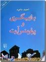 خرید کتاب بازیگری و پرفرمنس آرت از: www.ashja.com - کتابسرای اشجع