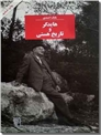 خرید کتاب هایدگر و تاریخ هستی از: www.ashja.com - کتابسرای اشجع