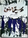 خرید کتاب موسیقی و ذهن از: www.ashja.com - کتابسرای اشجع