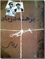 خرید کتاب برهنه در باد از: www.ashja.com - کتابسرای اشجع